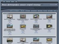 Ambulancesimages.ru
